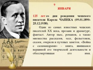 9 ЯНВАРЯ 125 летсо дня рождения чешского писателя Карела ЧАПЕКА (09.01.18