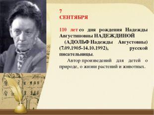 7 СЕНТЯБРЯ 110 летсо дня рождения Надежды Августиновны НАДЕЖДИНОЙ (АДОЛЬФНа