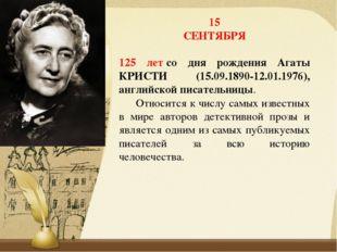 15 СЕНТЯБРЯ 125 летсо дня рождения Агаты КРИСТИ (15.09.1890-12.01.1976), анг