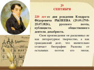 29 СЕНТЯБРЯ 220 летсо дня рождения Кондрата Фёдоровича РЫЛЕЕВА (29.09.1795-2