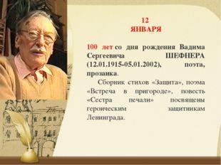 12 ЯНВАРЯ 100 летсо дня рождения Вадима Сергеевича ШЕФНЕРА (12.01.1915-05.01