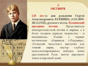 3 ОКТЯБРЯ 120 летсо дня рождения Сергея Александровича ЕСЕНИНА (3.10.1895-28
