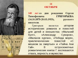 14 ОКТЯБРЯ 140 летсо дня рождения Сергея Тимофеевича ГРИГОРЬЕВА (14.10.1875-