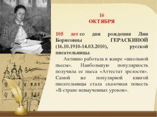 16 ОКТЯБРЯ 105 летсо дня рождения Лии Борисовны ГЕРАСКИНОЙ (16.10.1910-14.03