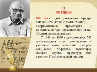 17 ОКТЯБРЯ 100 летсо дня рождения Артура МИЛЛЕРА (17.10.1915-10.02.2005), ам