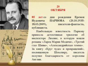 20 ОКТЯБРЯ 85 летсо дня рождения Еремея Иудовича ПАРНОВА (20.10.1935-18.03.2