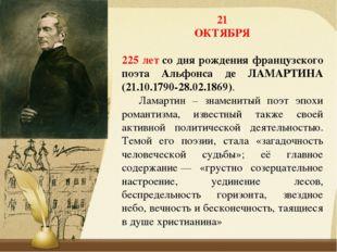 21 ОКТЯБРЯ 225 летсо дня рождения французского поэта Альфонса де ЛАМАРТИНА (