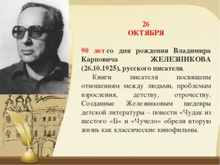 26 ОКТЯБРЯ 90 летсо дня рождения Владимира Карповича ЖЕЛЕЗНИКОВА (26.10.1925