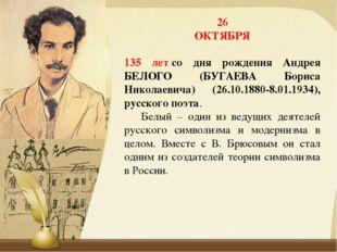 26 ОКТЯБРЯ 135 летсо дня рождения Андрея БЕЛОГО (БУГАЕВА Бориса Николаевича)