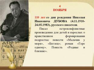 4 НОЯБРЯ 110 летсо дня рождения Николая Ивановича ДУБОВА (4.11.1910-24.05.19