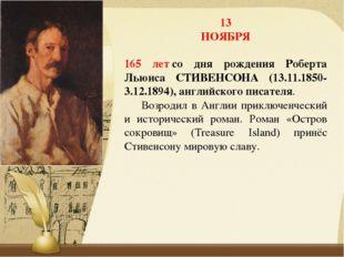 13 НОЯБРЯ 165 летсо дня рождения Роберта Льюиса СТИВЕНСОНА (13.11.1850-3.12.