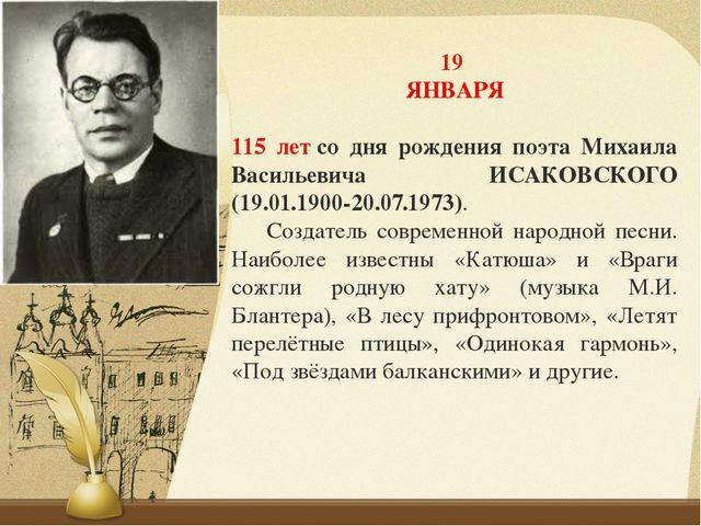 19 ЯНВАРЯ 115 летсо дня рождения поэта Михаила Васильевича ИСАКОВСКОГО (19.0...