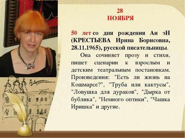 28 НОЯБРЯ 50 летсо дня рождения Аи эН (КРЕСТЬЕВА Ирина Борисовна, 28.11.1965...