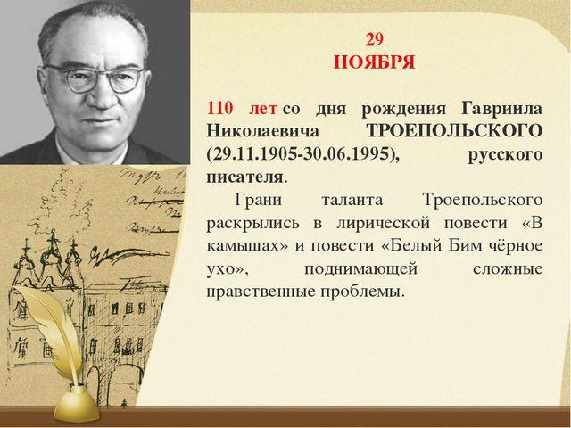 29 НОЯБРЯ 110 летсо дня рождения Гавриила Николаевича ТРОЕПОЛЬСКОГО (29.11.1...
