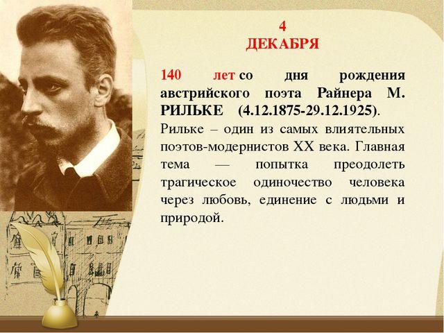 4 ДЕКАБРЯ 140 летсо дня рождения австрийского поэта Райнера М. РИЛЬКЕ (4.12....