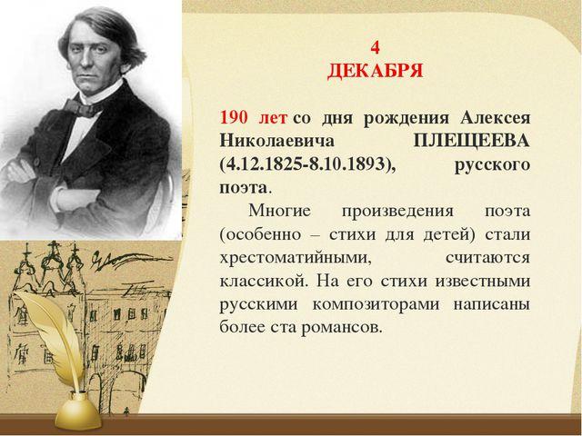 4 ДЕКАБРЯ 190 летсо дня рождения Алексея Николаевича ПЛЕЩЕЕВА (4.12.1825-8.1...
