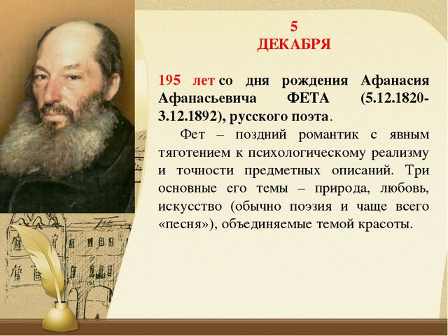 5 ДЕКАБРЯ 195 летсо дня рождения Афанасия Афанасьевича ФЕТА (5.12.1820-3.12....