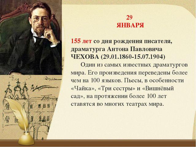 29 ЯНВАРЯ 155 летсо дня рождения писателя, драматурга Антона Павловича ЧЕХОВ...