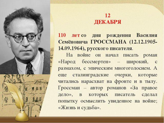 12 ДЕКАБРЯ 110 летсо дня рождения Василия Семёновича ГРОССМАНА (12.12.1905-1...