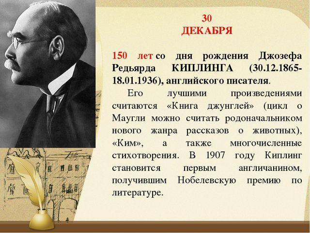 30 ДЕКАБРЯ 150 летсо дня рождения Джозефа Редьярда КИПЛИНГА (30.12.1865-18.0...