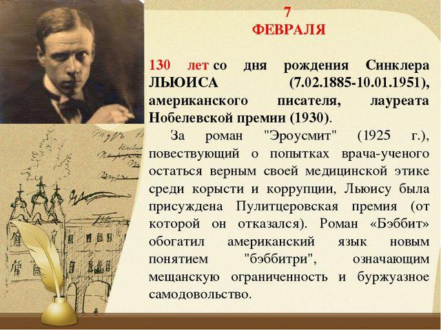 7 ФЕВРАЛЯ 130 летсо дня рождения Синклера ЛЬЮИСА (7.02.1885-10.01.1951), аме...
