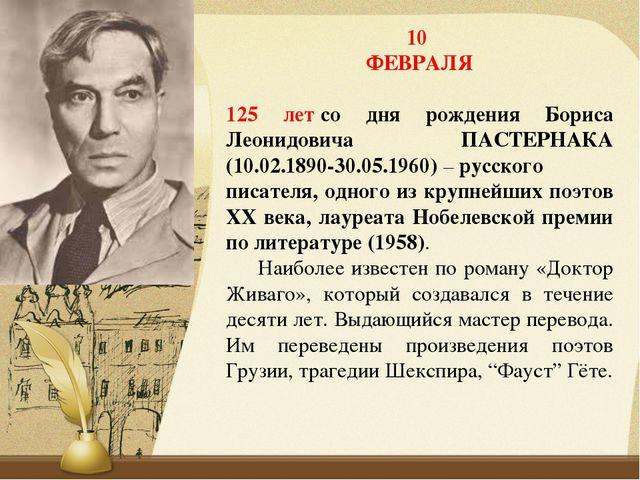 10 ФЕВРАЛЯ 125 летсо дня рождения Бориса Леонидовича ПАСТЕРНАКА (10.02.1890-...