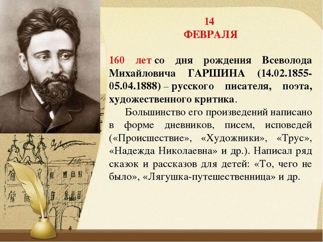 14 ФЕВРАЛЯ 160 летсо дня рождения Всеволода Михайловича ГАРШИНА (14.02.1855-...