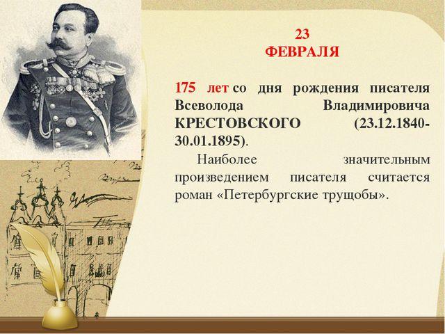 23 ФЕВРАЛЯ 175 летсо дня рождения писателя Всеволода Владимировича КРЕСТОВСК...