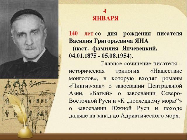 4  ЯНВАРЯ 140 летсо дня рождения писателя Василия Григорьевича ЯНА (нас...
