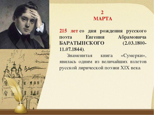 2 МАРТА 215 летсо дня рождения русского поэта Евгения Абрамовича БАРАТЫНСКОГ...