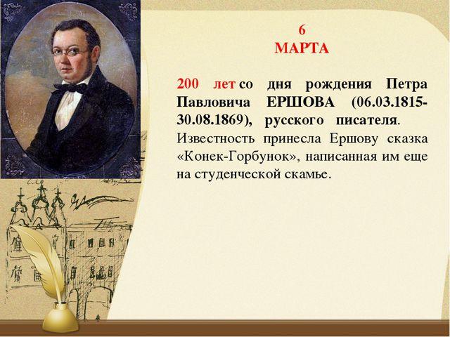 6 МАРТА 200 летсо дня рождения Петра Павловича ЕРШОВА (06.03.1815-30.08.1869...