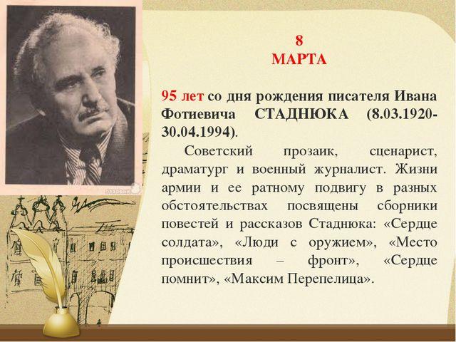 8 МАРТА 95 летсо дня рождения писателя Ивана Фотиевича СТАДНЮКА (8.03.1920-3...