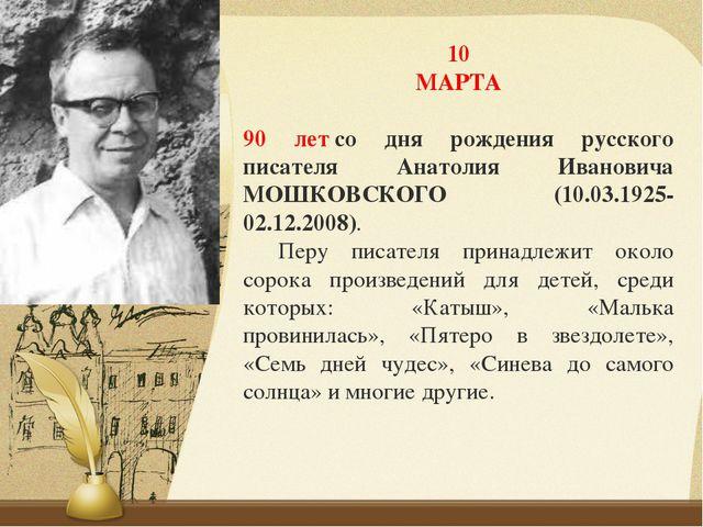 10 МАРТА 90 летсо дня рождения русского писателя Анатолия Ивановича МОШКОВСК...