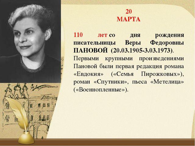20 МАРТА 110 летсо дня рождения писательницы Веры Федоровны ПАНОВОЙ (20.03.1...
