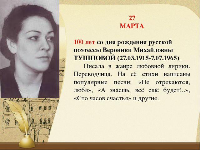 27 МАРТА 100 летсо дня рождения русской поэтессы Вероники Михайловны ТУШНОВО...