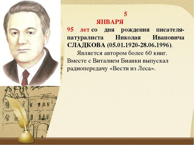 5 ЯНВАРЯ 95 летсо дня рождения писателя-натуралиста Николая Ивановича СЛАДК...