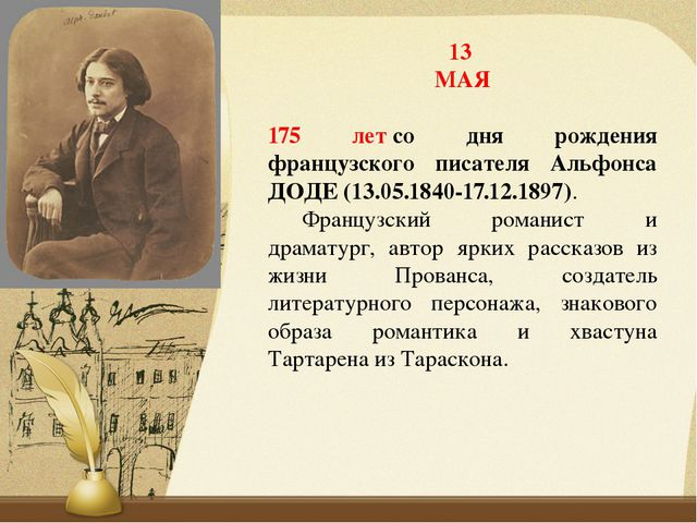13 МАЯ 175 летсо дня рождения французского писателя Альфонса ДОДЕ (13.05.184...