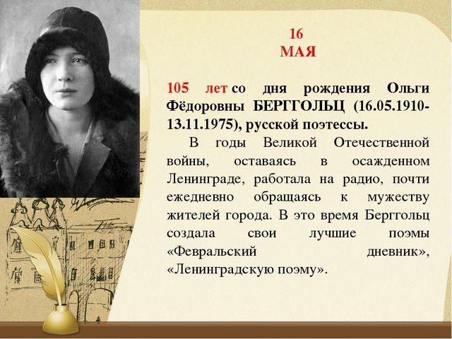 16 МАЯ 105 летсо дня рождения Ольги Фёдоровны БЕРГГОЛЬЦ (16.05.1910-13.11.19...
