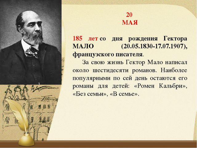 20 МАЯ 185 летсо дня рождения Гектора МАЛО (20.05.1830-17.07.1907), французс...