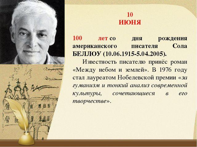 10 ИЮНЯ 100 летсо дня рождения американского писателя Сола БЕЛЛОУ (10.06.191...