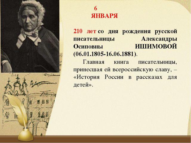 6  ЯНВАРЯ 210 летсо дня рождения русской писательницы Александры Осиповн...