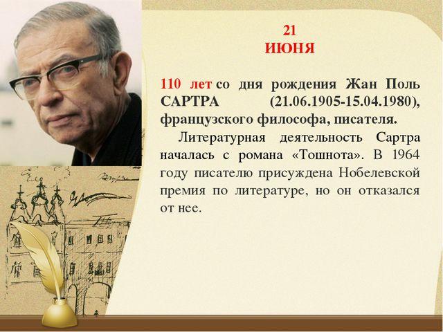 21 ИЮНЯ 110 летсо дня рождения Жан Поль САРТРА (21.06.1905-15.04.1980), фран...