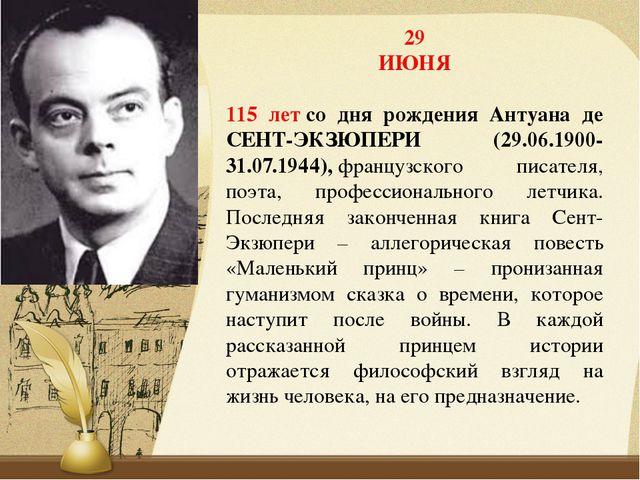 29 ИЮНЯ 115 летсо дня рождения Антуана де СЕНТ-ЭКЗЮПЕРИ (29.06.1900-31.07.19...