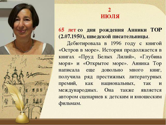 2 ИЮЛЯ 65 летсо дня рождения Анники ТОР (2.07.1950), шведской писательницы....