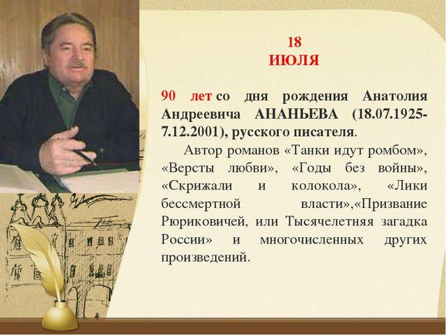 18 ИЮЛЯ 90 летсо дня рождения Анатолия Андреевича АНАНЬЕВА (18.07.1925-7.12....