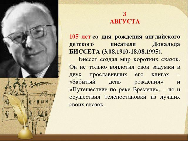 3 АВГУСТА 105 летсо дня рождения английского детского писателя Дональда БИСС...