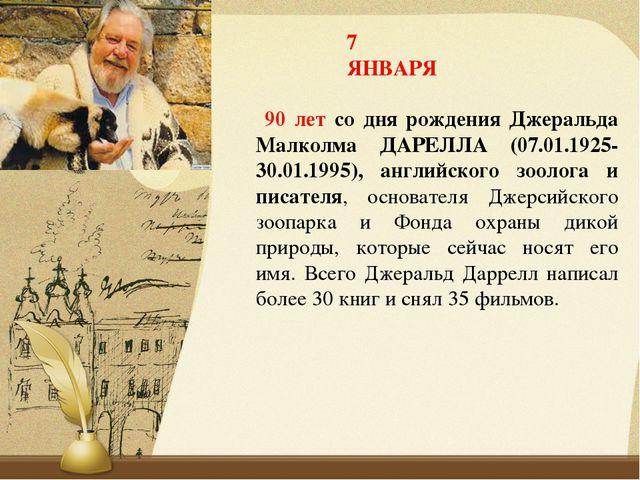 7  ЯНВАРЯ 90 лет со дня рождения Джеральда Малколма ДАРЕЛЛА (07.01.1925-3...