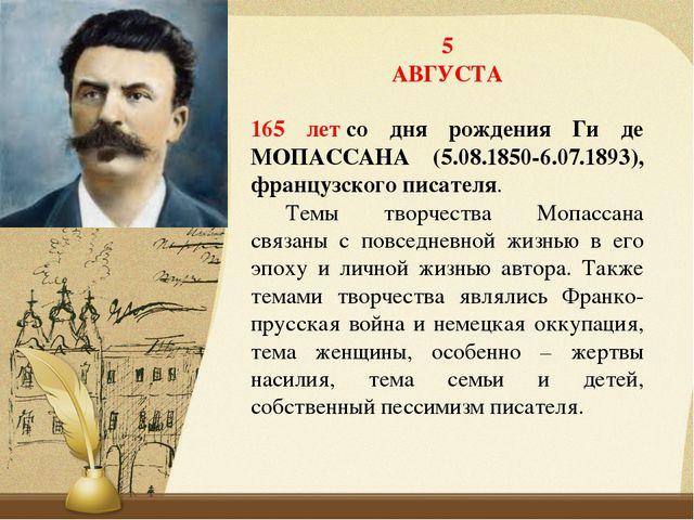 5 АВГУСТА 165 летсо дня рождения Ги де МОПАССАНА (5.08.1850-6.07.1893), фран...
