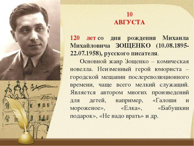 10 АВГУСТА 120 летсо дня рождения Михаила Михайловича ЗОЩЕНКО (10.08.1895-22...
