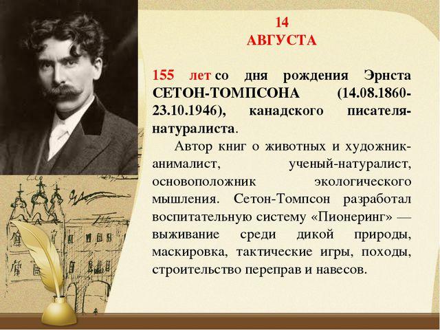 14 АВГУСТА 155 летсо дня рождения Эрнста СЕТОН-ТОМПСОНА (14.08.1860-23.10.19...